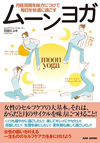 book_moonyoga