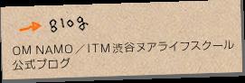 タイ式ヨガ&タイ古式マッサージOM NAMO/ITM渋谷ヌアライフ(タイ古式マッサージ)スクール公式ブログ