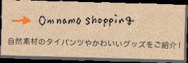 OM NAMO SHOP